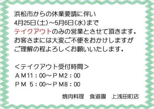 休業SNS2020.1